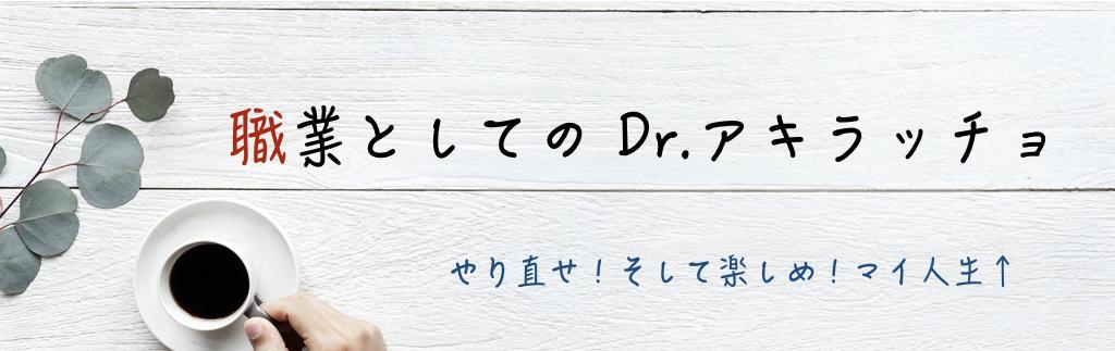 職業としてのDr.アキラッチョ